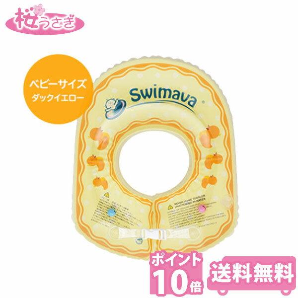 スイマーバ ボディリング Swimava 【ポイント10倍】 メーカー保証 60日保証 お風呂 赤ちゃん浮輪