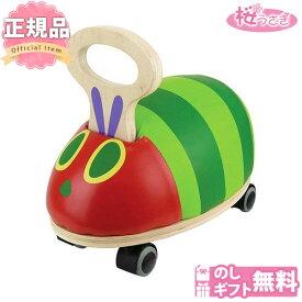 はらぺこあおむし GOGOライド 乗用玩具 乗り物 エリック・カール 日本育児【送料無料※】ポイント5倍
