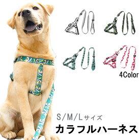 犬 リード ハーネス セット リード付き 犬用 ペットグッズ ストライプ ボーダー S M L 小型犬 中型犬 大型犬 ドッグ お出かけ 散歩 胴輪 簡単装着 調整可能犬具 おしゃれ かわいい