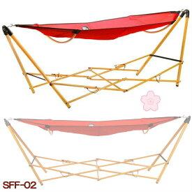 【あす楽】自立式ポータブルハンモック ゆらりB-1 | SFF-02 RD | 赤色 | 専用枕付属 | 収納バッグ付属 | 適応身長180cm迄