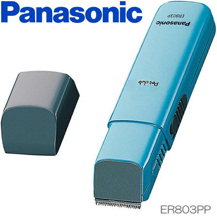 【あす楽】日本製 | Panasonic ペットクラブ 犬用バリカン | ER803PP-A | 部分カット用 刈り高さ約1mm | パナソニック 1年保証
