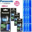【あす楽】Panasonic パナソニック シェーバー洗浄充電器専用洗浄剤 ES-4L03 (1箱3個入り) 4箱セット