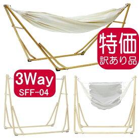 【あす楽】【訳あり】Sifflus シフラス 3WAY 自立式ポータブルハンモック&チェアー | +1 C-2 WOOD | SFF-04 | 適応身長180cm | 耐荷重90kg