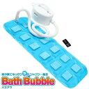 【あす楽】バスアワ LBS-605 | ジェットバス | 浴槽に敷くだけでお風呂がジャグジーになるよ | マットサイズ約100*38c…