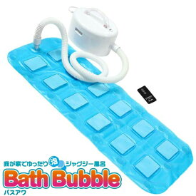 【あす楽】バスアワ LBS-605 | ジェットバス | 浴槽に敷くだけでお風呂がジャグジーになるよ | マットサイズ約100*38cm | 1年保証