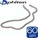 【正規品】 Phiten   チタン チェーンネックレス   60cm   約18g   日本製   0505TC06   ファイテン