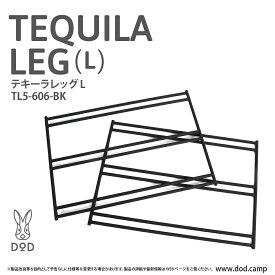 【あす楽】2020年11月新仕様版 | DOD テキーラレッグL TL5-606-BK | ワンバイ木材でもテーブル組み立て可能 | 鉄製レッグ2脚セット