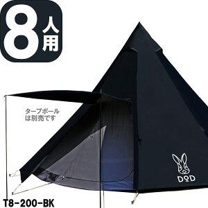 【あす楽】DOD ワンポールテントL | T8-200-BK | ブラック | 8人用 | モノポールテント | 全高3m | ティピー型