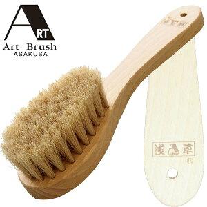 【あす楽】正規品 | 浅草アートブラシ社 | アートブラシの洋服ブラシ | 高級馬毛 ベーシックタイプ | 天然木ハンドル | 日本製