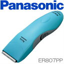 【あす楽】 Panasonic ペットクラブ 犬用バリカン ER807PP-A | ペットバリカン | 水洗いOK | コードレス 充電式 | パ…