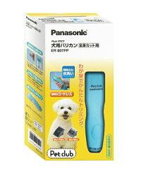 Panasonic,ペットクラブ,犬用バリカン,ER807PP-A,|,ペットバリカン,|,水洗いOK,|,コードレス,充電式,|,パナソニック
