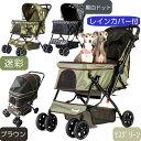 【あす楽】ピッコロカーネ PRIMO | DG602 | レインカバー付属版 | 全4色 | 耐荷重25kg | NUOVO 折畳式 犬用 ペットカ…