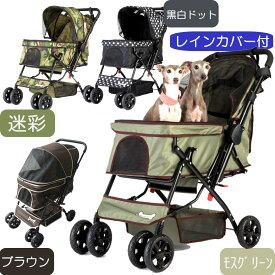 【あす楽】ピッコロカーネ PRIMO | DG602 | レインカバー付属版 | 全4色 | 耐荷重25kg | NUOVO 折畳式 犬用 ペットカート プリモ