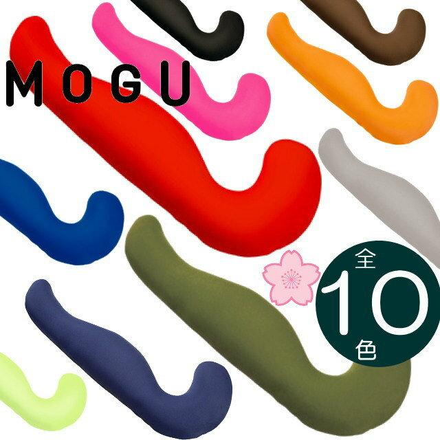 【あす楽】MOGU 気持ちいい抱きまくら 全10色 | モグ パウダービーズ入り ボディピロー | 抱き枕 カバー付 洗濯OK