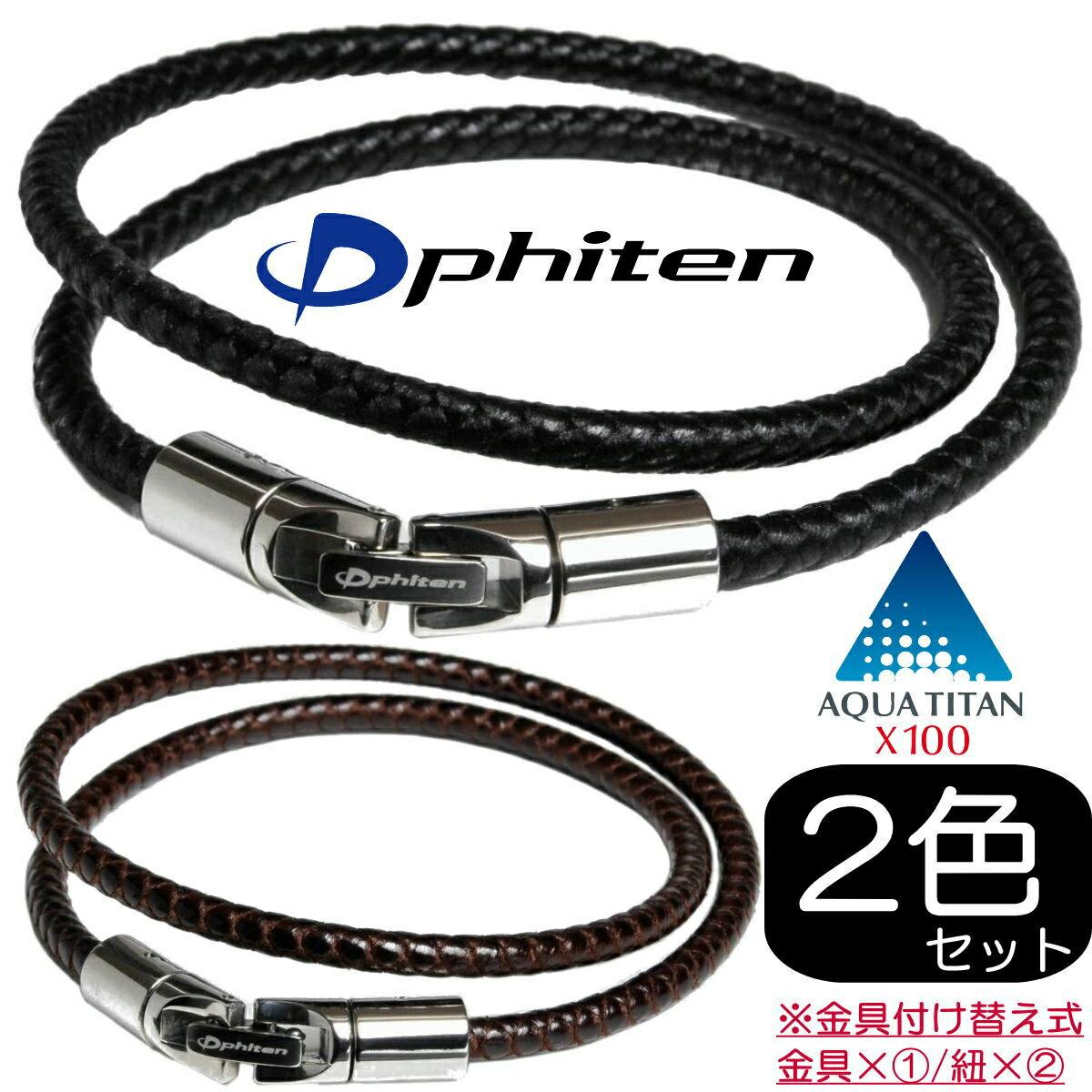 【あす楽】【正規品】 Phiten   RAKUWAブレス X100 レザータッチモデル 2色(ブラック/ブラウン)セット   全2サイズ 32cm/40cm   ファイテン