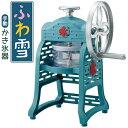 【あす楽】クラシック 手動ふわ雪 かき氷器 | IS-FY-20 | 家庭用 かき氷機 かき氷器 | ドウシシャ