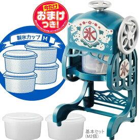 【今だけオマケ付】電動本格ふわふわ氷かき器 | DCSP-20 | 家庭用 | 製氷カップ(HS-19M)追加 | ドウシシャ 1年保証
