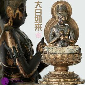 【あす楽】大日如来 | だいにちにょらい | 約154(H)×86(W)×86(D)mm 400g | イスム TanaCOCORO 掌 | 仏像 | イSム