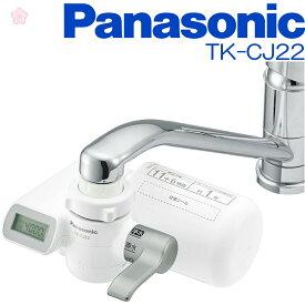 Panasonic 浄水器 蛇口直結型 | TK-CJ22-S | 11物質+6物質除去 | シルバー | 対応カート TK-CJ22C1 | パナソニック