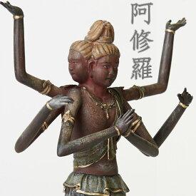【あす楽】阿修羅 | あしゅら | 約180(H)×110(W)×61(D)mm 220g | イスム TanaCOCORO 掌 | 仏像 | イSム