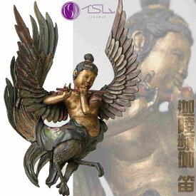 【あす楽】迦陵頻伽 笛 | かりょうびんが ふえ | 約159(H)×80(W)×59(D)mm 105g | イSム TanaCOCORO 掌 | 仏像 | イスム