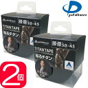 【2個】 Phiten | チタンテープ X100 ブラック | 50mm×4.5m | 0113PU752029 | 金本知憲氏完全監修 | ファイテン