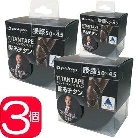 【3個】 Phiten | チタンテープ X100 ブラック | 50mm×4.5m | 0113PU752029 | 金本知憲氏完全監修 | ファイテン