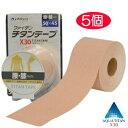 【5個】 Phiten | チタンテープ X30 伸縮タイプ | 50mm×45mm×5巻 | 0110PU711029 | 水や汗に強い撥水タイプ | ファイテン