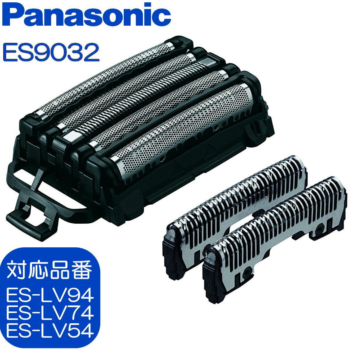 【あす楽】Panasonic ラムダッシュ替刃 外刃・内刃セット | ES9032 | 適応機種 ES-LV94 ES-LV74 ES-LV54 ほか | パナソニック