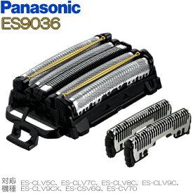 Panasonic ラムダッシュ セット替刃 外刃・内刃 | ES9036 | 適応機種 ES-CLV5C ES-CLV7C ES-CLV8C ほか | パナソニック