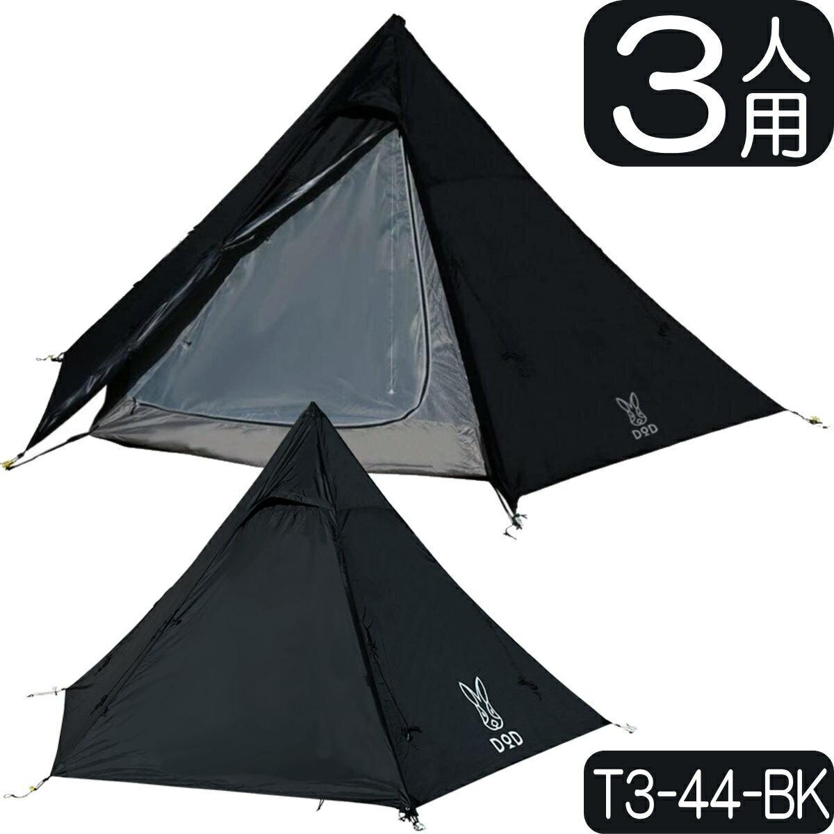 【あす楽】DOD ワンポールテント | T3-44 | 全2色 BK/BG | 3人用 | ティピー型 | 全高1.7m | 耐水圧5000mm | Y型ペグ付属