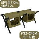 【あす楽】 DOPPELGANGER ストレージベンチ   FS2-246 FS2-246M   全2色   50Lの大容量収納   耐荷重130kg   折畳式コ…