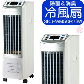 【あす楽】SKJ 冷風扇 | SKJ-WM50R2(W) | ホワイト | リモコン付 | 液晶表示 | タンク容量3.8L | エスケイジャパン 1年保証