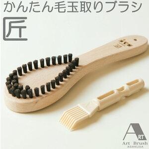 【あす楽】正規品 | 浅草アートブラシ社 | 毛玉取りブラシ 匠 たくみ | 先端の毛を増量しました | ブナ天然木+猪毛 | 日本製