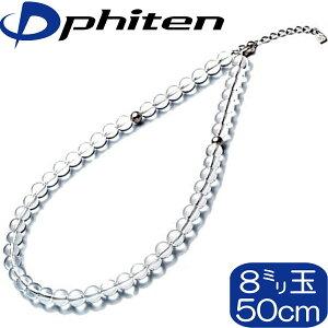 【あす楽】【正規品】 Phiten | 水晶ネックレス (+5cmアジャスター) | 8mm玉 50cm | 日本製 | 0515AQ810053 | ファイテン