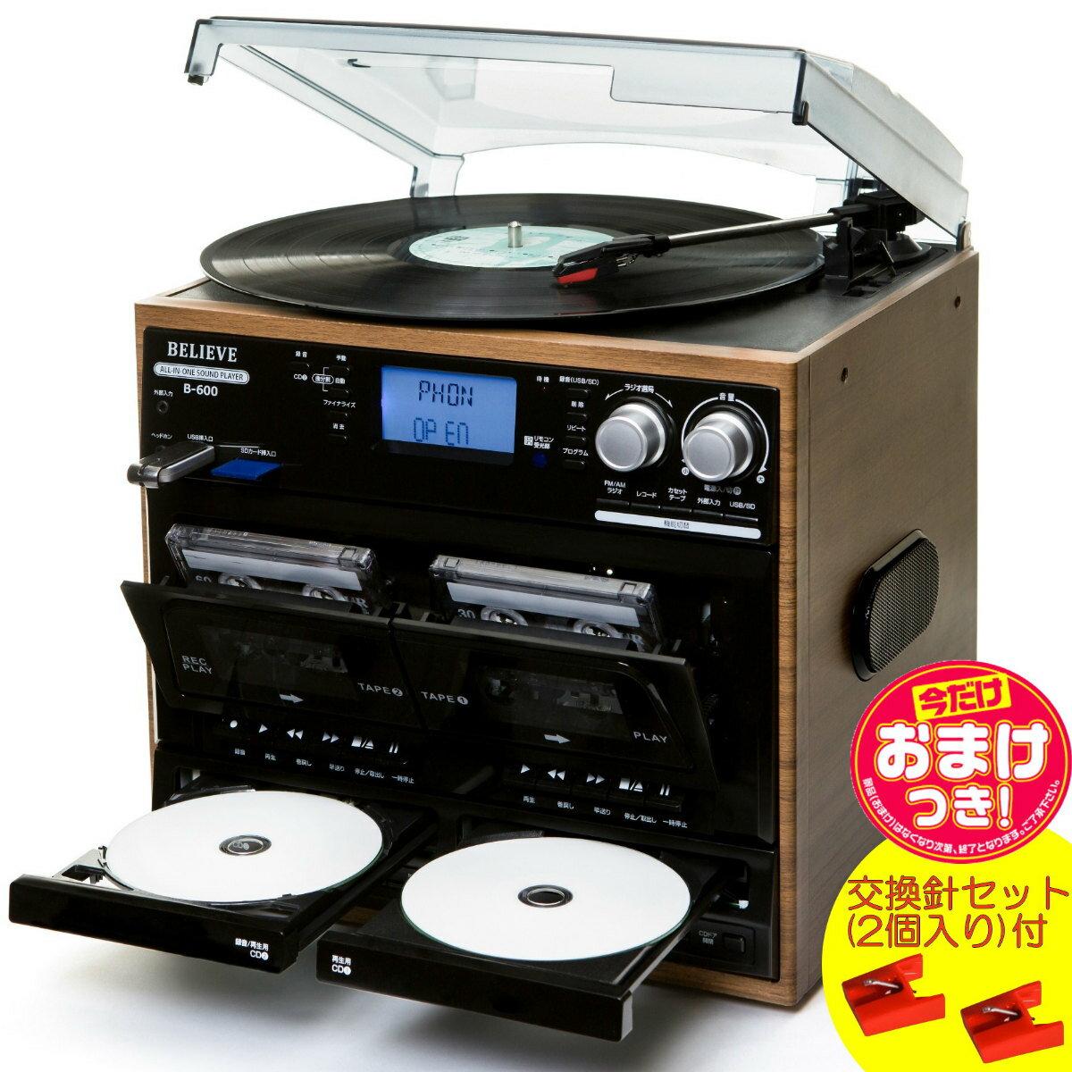 【あす楽】交換針セット(2本入)付属 | BELIEVE ダブルCDマルチレコードプレーヤー B-600 | CD→CD録音対応 | CD-RW対応 | ダブルカセット | 1年保証