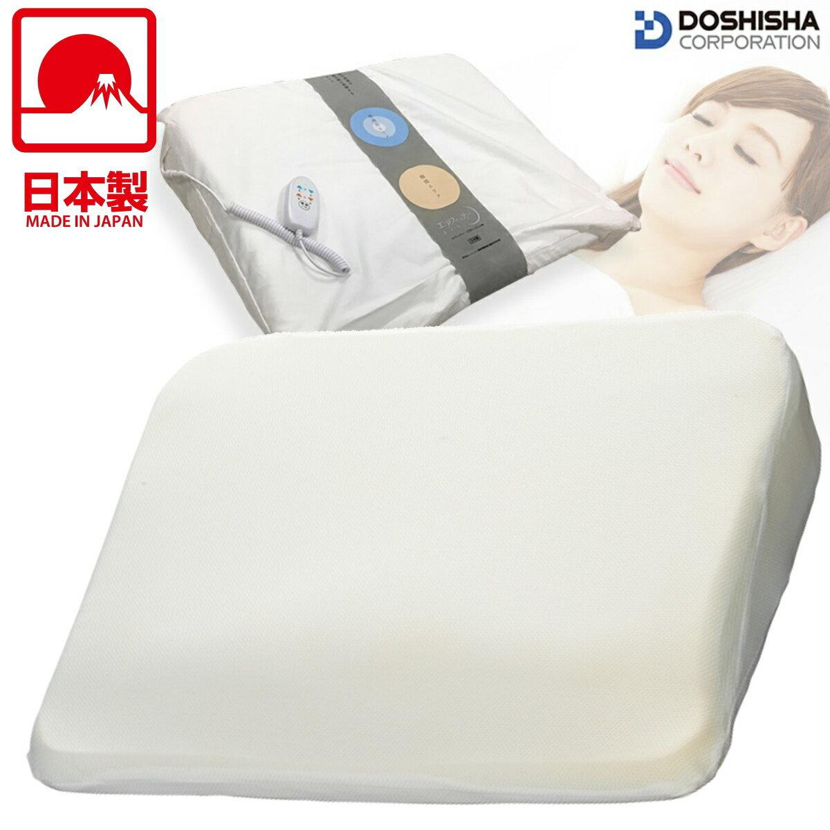 ドウシシャ睡眠科学研究室 | 高さ調節枕 DAP-1601 | エア式まくら エアフィッティー | エアフィット枕 | 電動枕 メディカル枕