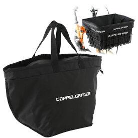 【あす楽】DOPPELGANGER マルチユーストートバッグ DBF365-BK | 多機能3WAY | 前カゴカバー エコバッグ | ドッペルギャンガー