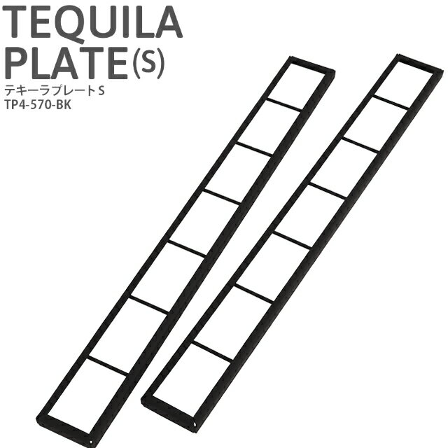 【あす楽】DOD テキーラプレートS | TP4-570-BK | 2個セット | W810×D90×H19mm | テキーラテーブル用 | ドッペルギャンガー