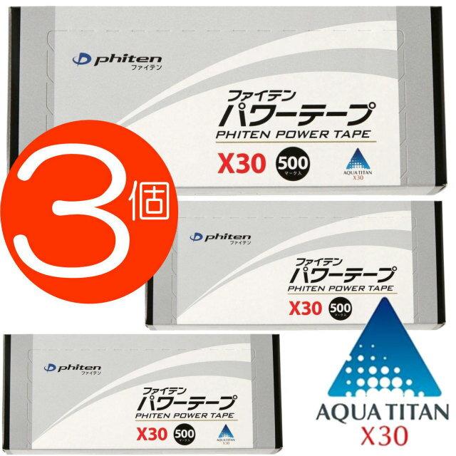 【3個】 Phiten   パワーテープ X30   500マーク入   10シール×50シート×3箱   濃度30倍アクアチタン含浸   0109PT710000   ファイテン