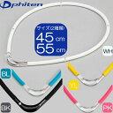 送料300円★Phiten RAKUWA 磁気チタンネックレスS-2 | 全5色 | 2サイズ | ファイテン S-||