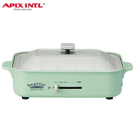 【あす楽】APIX アピックス マルチホットプレート AHP-199GR レトログリーン