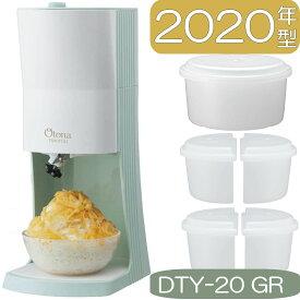 【あす楽】2020年型 | OTONA 電動ふわふわ とろ雪 かき氷器 | DTY-20GR | 冷凍フルーツ対応 | ドウシシャ 1年保証