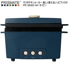 【あす楽】PRISMATE プリズメイト PR-SK023-NV ネイビー サラダチキンメーカー 楽しく使えるレシピブック付 筋トレ ダイエット
