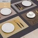 4枚セット ランチョンマット ランチマット 食卓マット キッチン マット テーブルマット 簡単 水洗い 敷物 撥水 北欧 …