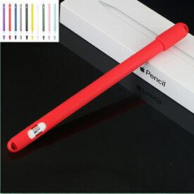 第一世代 第二世代 アップルペンシル ケール カバー シリコン Apple Pencil 1 2 apple pencil ケース ペンケース Apple Pencil iPadpro iPad アップルペンシルケース ケース ペンケース ホルダー