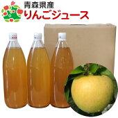 りんごジュース1リットルお試し3本入り(トキ)