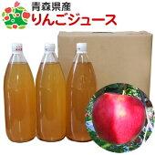 りんごジュース1リットルお試し3本入り(ジョナ)