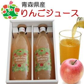 りんごジュース ストレート 無添加 青森 【桜庭りんご農園オリジナル】りんごジュース1リットル2本入り(ギフト用ラベル付) 送料込
