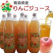 りんごジュース1リットル6本入り(ギフト用ラベル付)